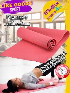 Коврик для йоги,GD-11685