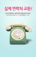 Screenshot of 달콤한 소개팅 - 커플 래시피 (구버전)