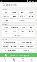 Screenshot of 订餐小秘书