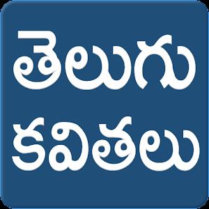 Telugu Kavithalu Telugu Poetry Android Apps On Google Play