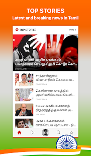 Tamil NewsPlus Made in India for pc