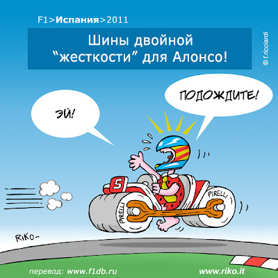 комикс Riko после Гран-при Испании 2011 про Фернандо Алонсо и жесткую резину Pirelli