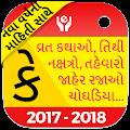 Gujarati Calendar 2018 APK for Kindle Fire