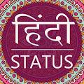 Latest Hindi Status 2017- Diwali Status APK for Kindle Fire