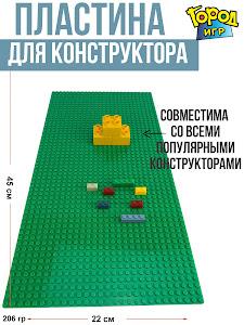 Пластина Baseplate для конструкторов, зеленая, 28*56