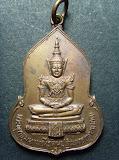เหรียญพระแก้วมรกต..ธนาคารศรีนครปี๒๕๒๓