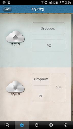 Prime French-Korean Dictionary - screenshot
