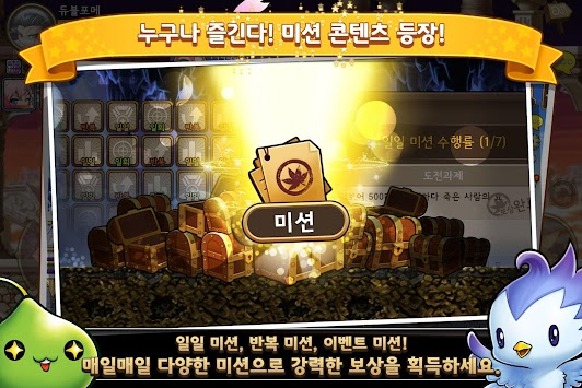 Pocket Maple Story for kakao apk screenshot