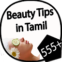 555+ Beauty Tips in Tamil – APK