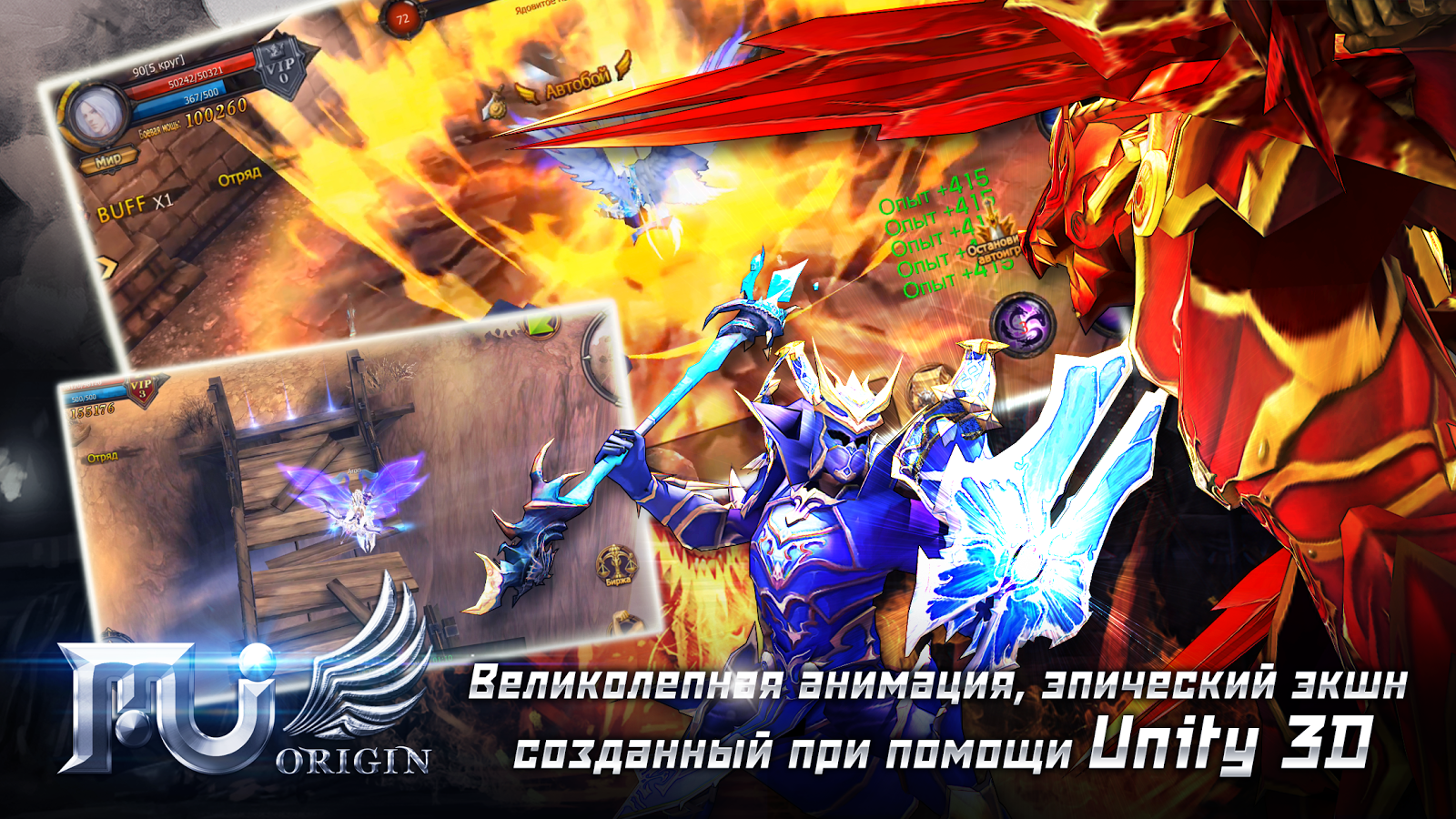 MU Origin - RU Screenshot 3