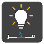 Game فكر ـ Think APK for Kindle