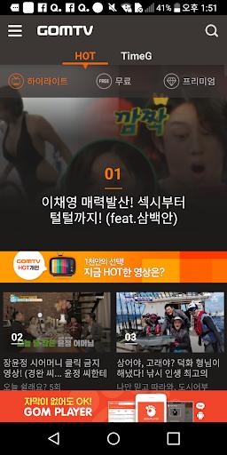 곰TV - tv다시보기/최신영화/무료 screenshot 1