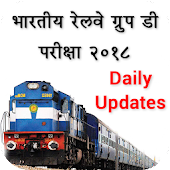 Railway Group D Exam 2018 Gk Tayaari