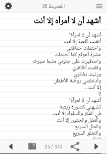 Nizar Qabbani 's poems full APK - Download Apps for Android