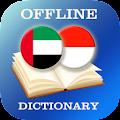 App Arabic-Indonesian Dictionary APK for Kindle