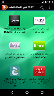 App فتح القنوات المشفرة 2017 APK for Windows Phone