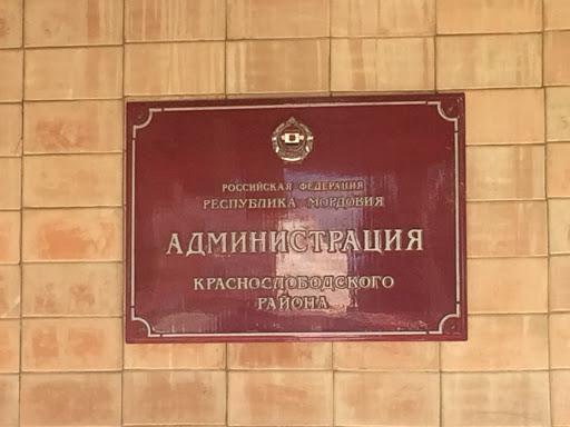 Администрация г.Краснослободск