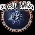 Game ♪♬ طبلة العرب ♬♪ apk for kindle fire