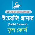 ইংরেজি গ্রামার (English-Bangla)