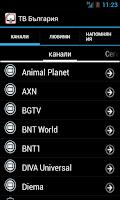 Screenshot of TV Bulgaria