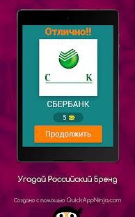 Free Download Угадай Российский Бренд APK for Samsung