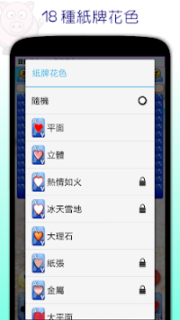撲克●拱豬 APK screenshot thumbnail 7