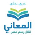 معجم المعاني عربي تركي APK for Bluestacks