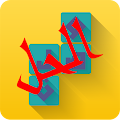 Download وصلة - لعبة كلمات متقاطعة APK for Android Kitkat