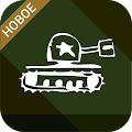 App Сразу. Золото World of Tanks apk for kindle fire