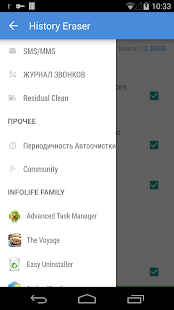 History Eraser - Privacy Clean Screenshot