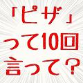 10回クイズ 言葉遊び 10回言わせて答えるイライラゲーム APK for Kindle Fire