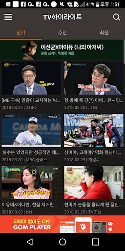 곰TV - tv다시보기/최신영화/무료 screenshot 2