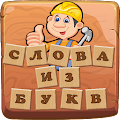 APK Game Слова из букв for BB, BlackBerry