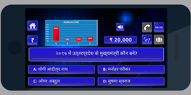 Game New KBC Hindi 2017 : Quiz APK for Windows Phone