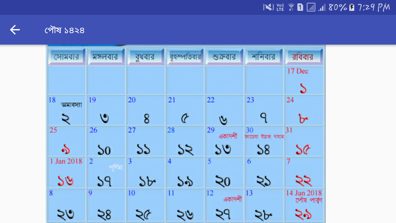Bengali Calendar - Simple - Android Apps on Google Play
