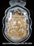 เหรียญเสมาจิ๋ว ครูบาวัง วัดบ้านเด่น จังหวัดตาก ปี 2508