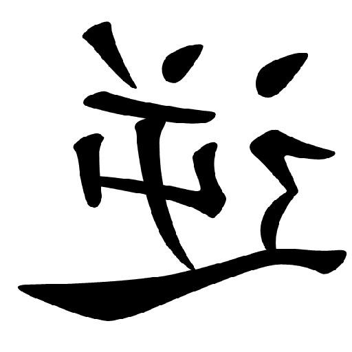 逆向思維 智商測驗 by A-Kuang