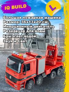 """Машинка серии """"Город Игр"""" XL - пожарный кран"""