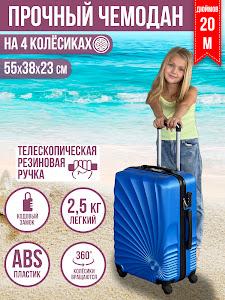 Чемодан, серии Like Goods, LG-12867