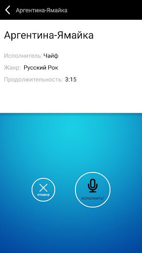 Караоке по-русски - screenshot