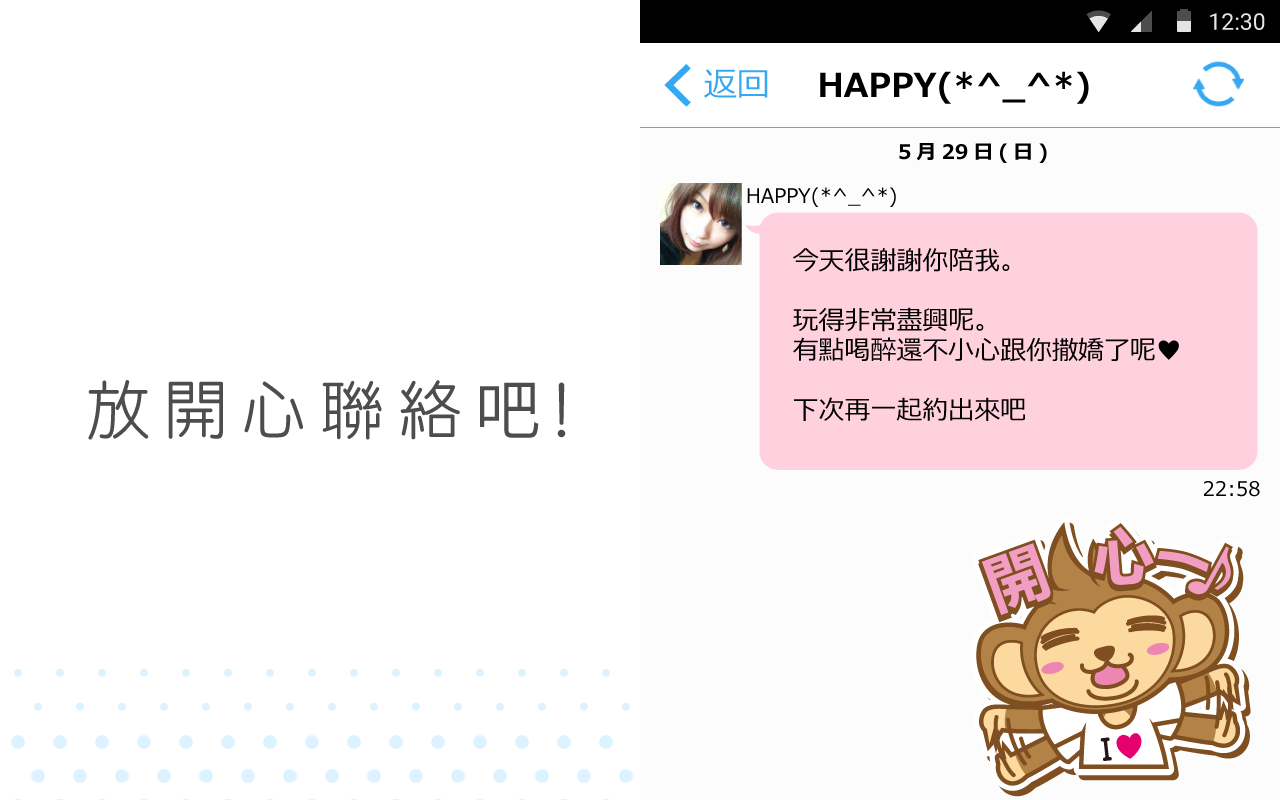 HAPPYMAIL Screenshot 3