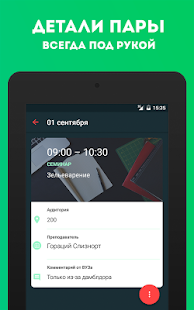 APK App Studify – расписание ВУЗов for BB, BlackBerry