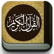 Abdullah Basfar English Quran