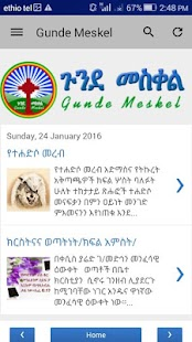 Gunde Meskel ጉንደ መስቀል - screenshot