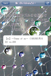 Mr.Children占い - screenshot