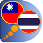 Thai Chinese Traditional dict APK Image
