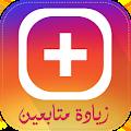 Free زيادة متابعين انستقرام حصري 2017 APK for Windows 8