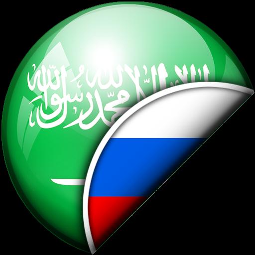 Android aplikacija Arabsko-slovenski Prevajalec na Android Srbija