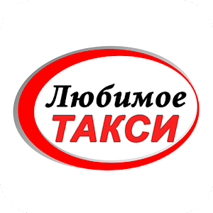 Download Любимое такси For PC Windows and Mac