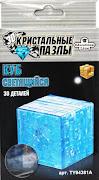 3D Crystal Puzzle Куб L Светильник New